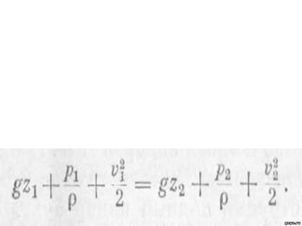 смысл уравнения Бернулли,